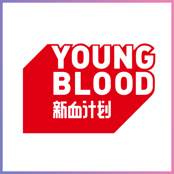 Young Blood计划